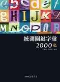 (二手書)統測關鍵字彙2000(含朗讀MP3)