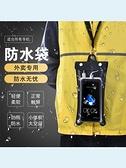手機防水袋 騎手雨天手機防水袋外賣專用可充電可觸屏大號放充電寶通用潛水套 米家