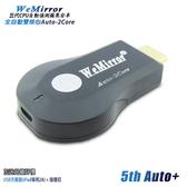 【五代WeMirror】全自動免切換 雙核無線影音鏡像器(送3大好禮)