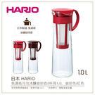 日本HARIO免濾紙冷泡冰釀咖啡壺8杯用...