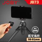 【JB73】手機 握把腳架 套組 三件式 HandyPod Kit with BT 自拍桿 JOBY 藍芽遙控器 屮Z5