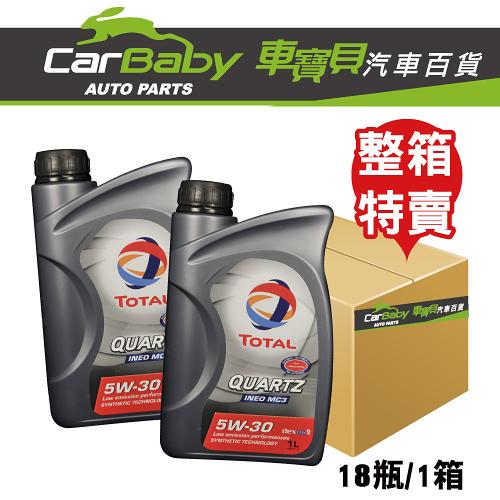 TOTAL QUARTZ 5W30  MC3 合成機油 (12罐/整箱)