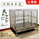 【現貨熱銷】白鐵 寵物籠 4x3尺 304不銹鋼 雙門圓管籠 外銷日本籠狗屋 大型犬籠子 空間特工 CSB0403