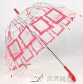 口袋的透明雨傘透明傘長柄傘自動女孩傘放照片創意雨傘童傘 YXS 樂芙美鞋