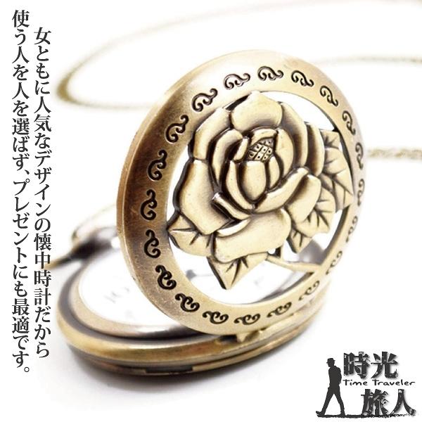 【時光旅人】玫瑰情懷復古鏤空雕花懷錶附長鍊