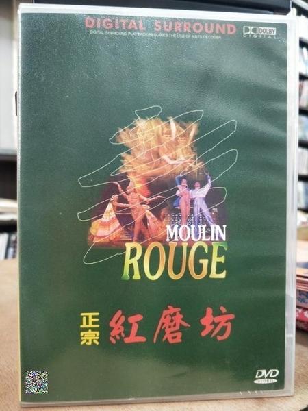 挖寶二手片-D85-正版DVD-其他【紅磨坊(三):Moulin Rouge】-(直購價)