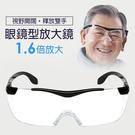 放大鏡眼鏡 CP1853 眼鏡型 老年人...