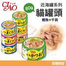 日本CIAO近海鰹魚罐93號(干貝味)8...