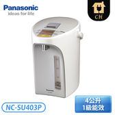 [Panasonic 國際牌]4L 真空斷熱微電腦熱水瓶 NC-SU403P