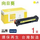 向日葵 for HP CB542A/CB542/542A/125A 黃色環保碳粉匣/適用 HP CM1312nfi/CP1215/CP1515n/CP151