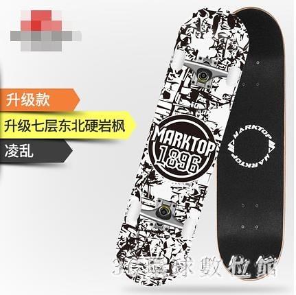專業四輪滑板初學者成人青少年兒童男女生雙翹公路滑板車PH4407【棉花糖伊人】