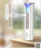 噴霧儀  納米補水儀噴霧器冷噴機面部臉部加濕加濕儀納米蒸臉器便攜式 交換禮物