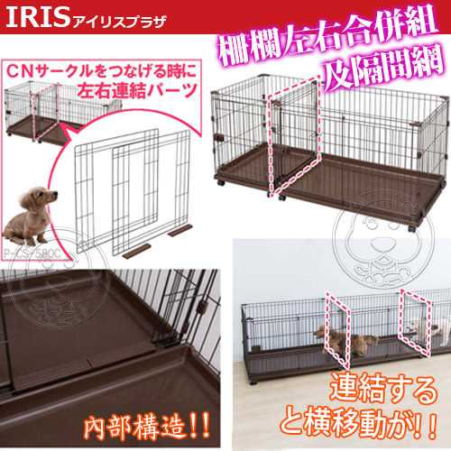 【培菓平價寵物網】 日本《IRIS》IR-PCS-580C寵物籠組合屋(左右合併零件)