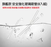 [JAR嚴選]手搖杯專用玻璃吸管旗艦套組(8入/組)