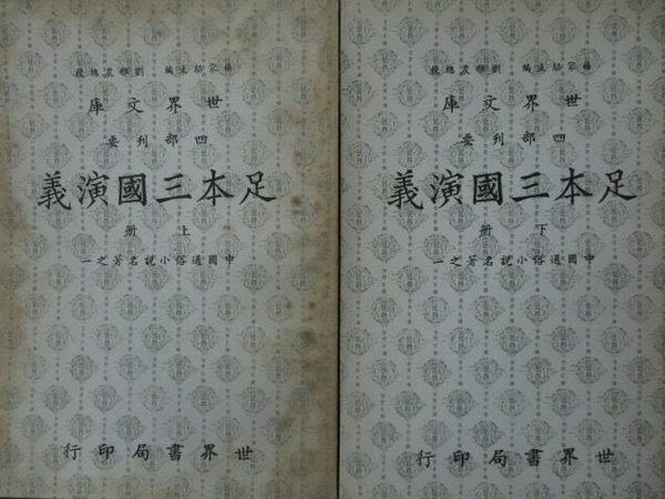 【書寶二手書T2/文學_OBA】足本三國演義_上下合售_民73