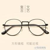文藝復古眼鏡框男款圓形眼鏡架女金屬全框防輻射平光鏡潮 【快速出貨】