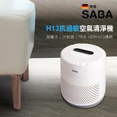 SABA 抗過敏空氣清淨機 SA-HX03