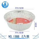 2入鋁箔圓盤NO.1388_鋁箔容器/免洗餐具