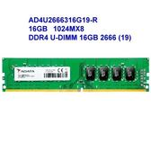 【新風尚潮流】 威剛 桌上型電腦 記憶體 DDR4-2666 16GB CL19 AD4U2666316G19-R