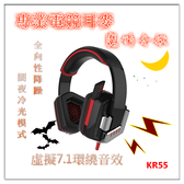 ❤廣寰 kworld-頭戴式電競耳麥 魔形女妖❤紅光❤電競周邊 耳麥 麥克風 耳機❤KR55