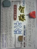 【書寶二手書T1/文學_LQI】祖先的智慧-智謀大全_上下合售_馮夢龍