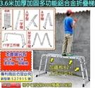 柚柚的店【8019-117 3.6米鋁合...