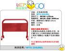 紅色烤漆拒馬WTS-209(RD)☆不鏽...