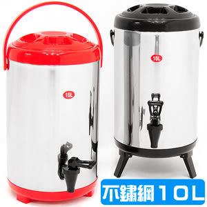 304不鏽鋼10L茶水桶10公升冰桶.保溫桶保溫茶桶不銹鋼保冰桶保冷桶手提冷熱飲料桶果汁桶冰筒