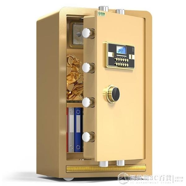 吉文牌保險櫃家用小型指紋密碼加鑰匙辦公室文件防盜床頭隱形入墻45高80cm全鋼QM 圖拉斯3C百貨