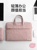 筆電包 手提包適用聯想蘋果華為筆電包13.3寸pro154戴爾15.6【降價兩天】