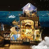 DIY小屋 diy小屋別墅愛琴海手工制作小房子模型拼裝創意玩具生日禮物女生 【全館9折】