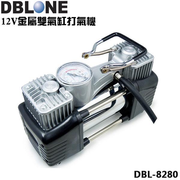 ※精品系列  DBL-8280 車用12V金屬雙缸打氣機/雙汽缸/汽車/自行車/輪胎/充氣機/點煙器/附3種充氣嘴