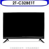 《結帳打9折》SHARP夏普【2T-C32BE1T】(含運無安裝)32吋電視