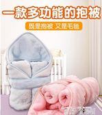抱被 新生兒嬰兒抱毯抱被春秋初生兒寶寶用品毛毯外出包被加厚被子冬季 童趣屋