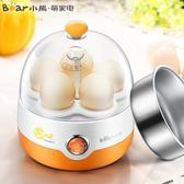 煮蛋鍋 小熊煮蛋鍋 家用迷你蒸蛋器 小型早餐雞蛋羹機多功能自動斷電神器【小天使】