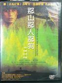 挖寶二手片-P07-136-正版DVD-華語【那山那人那狗】-勝汝駿 劉燁