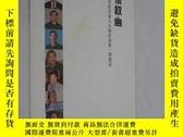二手書博民逛書店暢懷敘幽——中國當代書法名家八人展作品集罕見劉俊京Y19945