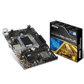 微星MSI H110M PRO-VH PLUS Intel 1151主機板