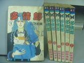 【書寶二手書T6/漫畫書_OHI】多情郎_全7集合售_山下和美