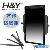 H&Y 新二代方型濾鏡磁鐵框 Magnetic Filter Frame  磁吸框 100×150 100x100 (1入) 【彩宣公司貨】適用NISI