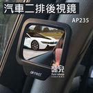 【妃凡】後座下車鏡!2入汽車 二排 後視鏡 AP235 觀察鏡 後照鏡 輔助鏡 反照鏡 3.1-4-31 165 1