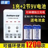 電池套裝多功能5號7號通用充電器配2節9V萬用表麥克風話筒9號電池  街頭布衣