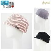 【海夫健康生活館】abonet 頭部保護帽 居家小帽沿款粉紅條紋