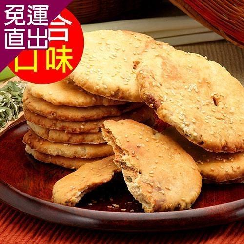 美雅宜蘭餅 宜蘭三星蔥古法燒餅綜合2口味 原味x2、辣味x1【免運直出】