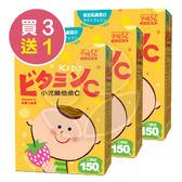 【雙11超值】孕哺兒® 小兒維他命C+乳鐵 嚼錠(草莓風味)150粒【3盒再贈1盒】【佳兒園婦幼館】