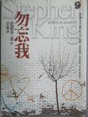 【書寶二手書T1/翻譯小說_KJH】勿忘我_史蒂芬‧金