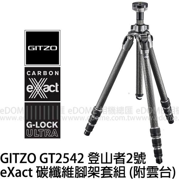 GITZO GT 2542 附 MVH502AH 油壓雲台 eXact 碳纖維三腳架 (24期0利率 免運 文祥貿易公司貨) 登山者 2號腳