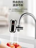 德利華電熱水龍頭免安裝速熱自來水加熱即熱式家用小廚房寶熱水器AQ