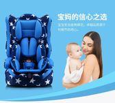 新年大促 兒童安全座椅汽車用嬰兒寶寶車載便攜式小孩座椅9個月-12歲
