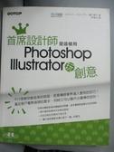 【書寶二手書T8/電腦_XGR】首席設計師是這樣用Photoshop+Illustrator 玩創意_木通泰行